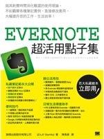 二手書博民逛書店 《Evernote 超活用點子集》 R2Y ISBN:986312205X│Bamka