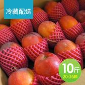 【冷藏配送-屏聚美食】產地嚴選優質愛文芒果10斤(20-26顆/箱)