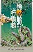(二手書)臺灣96種爬行動物圖鑑-自然叢書系列(五)
