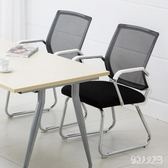 辦公椅電腦椅家用弓形椅子會議椅職員椅學生椅棋牌室椅子 qw3911『俏美人大尺碼』TW