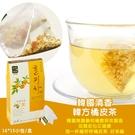 韓國清香韓方橘皮茶 15入/盒