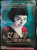 挖寶二手片-Z82-039-正版DVD-電影【艾蜜莉的異想世界】-奧黛莉朵杜(直購價)經典片