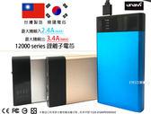 【台灣製造Unavi】韓國電芯12000高容量安規認證2.4A+1A手電筒功能移動電源行動電源隨身充電器