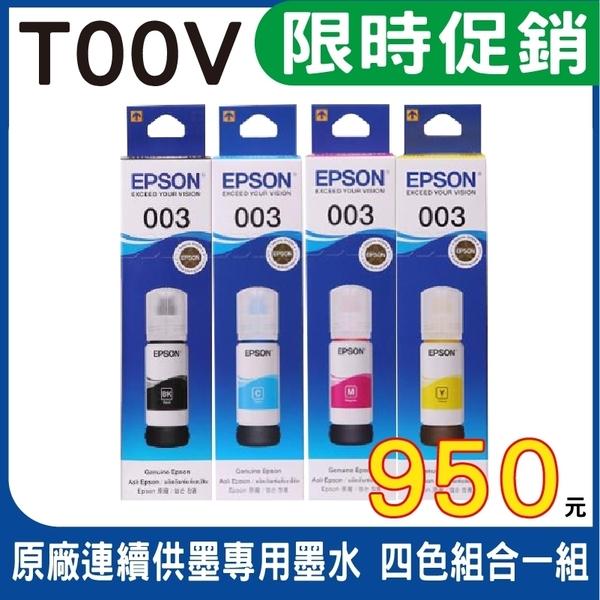 【四色一組】EPSON T00V 原廠填充墨水 適用L3110 L3150 L1110 L3116 L5190 L5196