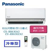 【Panasonic 國際牌】9-11坪 冷專 變頻分離式冷氣 CS-RX63GA2/CU-RX63GCA2