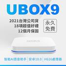 免運 送多項贈品 安博盒子 X11 PRO MAX UBOX9 全新越獄機皇2.0 純淨版 安博電視盒