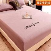 床罩 牛奶絨床笠單件床罩加絨法蘭珊瑚絨防滑床單冬加厚夾棉床墊保護套【快速出貨八折搶購】