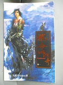 【書寶二手書T6/一般小說_CPT】獵命師傳奇(卷一)_九把刀