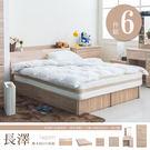 【dayneeds】長澤 橡木紋5尺雙人六件組 床頭箱 加強床底 床頭櫃 衣櫥 三斗櫃 化妝台