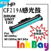 HP CF219A No.19A 全新相容感光滾筒/感光鼓【適用】M130fn/M130fw/M130a /12,000張