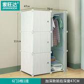 簡易衣柜塑料簡約現代衣櫥經濟型組裝鋼架組合折疊單人收納