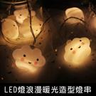 珠友 SC-55022 LED燈浪漫暖光...