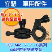 C09 Mio 6/7/C系列 後視鏡支架 【6/7/C系列全適用】C355 C572 C570 798 791s