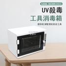 UVC毛巾消毒櫃110v 紫外線消毒毛巾消毒櫃美容院毛巾加熱櫃 京都3c