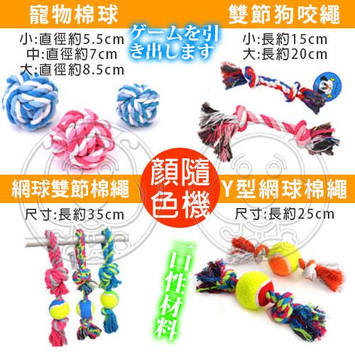 此商品48小時內快速出貨》DYY》寵物雙結磨牙耐咬棉球咬繩玩具(多款可選)