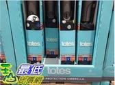 [COSCO代購] C1163308 TOTES UMBRELLA 自動伸縮兩傘 防紫外線抗70MPH風速