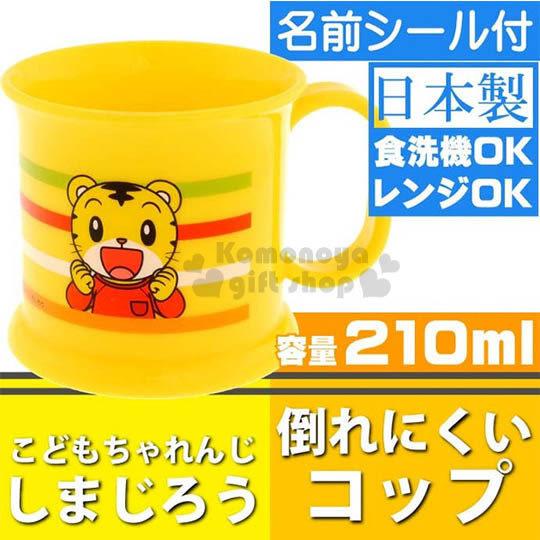〔小禮堂〕巧虎 日製塑膠小水杯《黃.雙手握拳.條紋.210ml》 4973307-33704