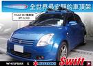 ∥MyRack∥WHISPBAR FLUSH BAR Suzuki Swift 2005-2011 專用車頂架∥全世界最安靜的車頂架 行李架 橫桿∥