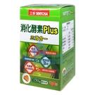 三多 消化酵素 Plus 膜衣錠 150粒/盒◆德瑞健康家◆