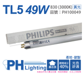 PHILIPS飛利浦 TL5 49W 830 3000K 黃光 三波長T5日光燈管 歐洲製_PH100049