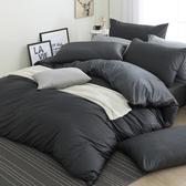 DON極簡生活加大四件式200織精梳純棉被套床包組個性灰