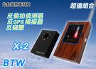 【北台灣防衛科技】BTW X-2 反偷拍反GPS追蹤器超值組合