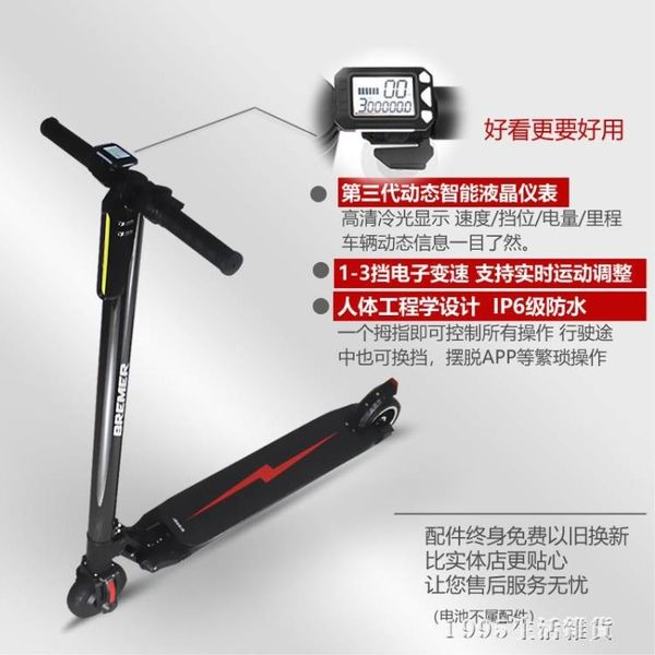 電動滑板車可摺疊成人鋰電池超輕迷你電動車兩輪代步自行車 1995生活雜貨igo