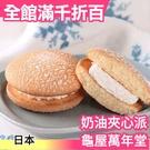 日本限定 龜屋萬年堂 奶油夾心派 鹽味香草 檸檬 巧克力 奶油夾心蛋糕 甜點之王【小福部屋】