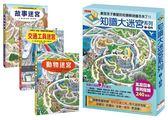 知識大迷宮系列第7-9集(附迷宮海報、書盒)