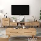 茶几 現代北歐電視櫃組合現代簡約客廳家用實木小戶型電視機櫃家具 【全館免運】