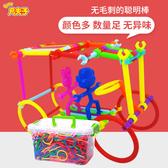 diy手工創意聰明棒積木塑料拼插3-6周歲男女孩寶寶兒童玩具套裝 【降價兩天】