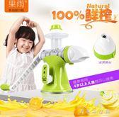 手動榨汁機家用多功能兒童迷你小麥草榨汁器手搖水果原汁機語消費滿一千現折一百