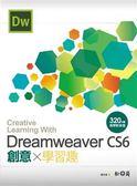 Dreamweaver CS6 創意學習趣<附320分鐘教學影片檔>