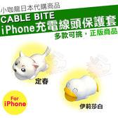 現貨 日本代購 / Cable Bite 銀魂 iPhone 傳輸線 充電線 防斷保護套 防護套 銀魂 定春 伊莉莎白