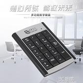 數字鍵盤 清華紫光數字鍵盤 筆記本外接數字鍵盤 USB伸縮數字小鍵盤 免切換 3C優購