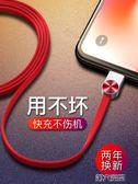 傳輸線 蘋果數據線iPhone6s充電線器手機加長7Plus快充原裝創意x車載  第六空間