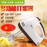 現貨110V臺灣用電打蛋器電動攪拌機自動打蛋機手持攪拌器贈攪拌棒 color shop