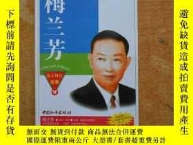 二手書博民逛書店罕見梅蘭芳23429 許志綺 中國和平出版社 出版2002