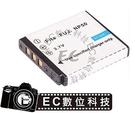 【EC數位】FUJI NP50 NP-50  富士 相機 防爆電池 F70 F550 F660 F770 W3 WP150 X10 X20 XF1 專用