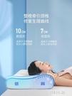 泰國乳膠記憶棉枕頭助睡眠睡覺專用記憶枕芯學生單人整頭護頸椎枕 夢幻小鎮