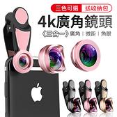 【A0522】《送收納包!單眼等級》三合一廣角鏡頭 4K高清手機鏡頭 微距鏡頭 魚眼鏡頭 手機鏡頭