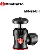 曼富圖 MANFROTTO MH492-BH 球型雲台 載重4kg 【正成公司貨】