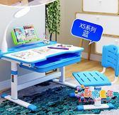 學習桌椅 兒童學習桌家用書桌寫字桌椅套裝小學生課桌椅簡約男孩女孩可升降T 2色