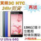 HTC U Ultra 手機64G,送 128G記憶卡+空壓殼+玻璃保護貼,24期0利率,雙卡機 U1U