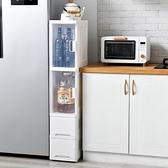 置物架冰箱窄縫收納架廚房收納柜夾縫塑料衛生間落地【雲木雜貨】