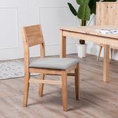 【黑五最後倒數】自然簡約生活餐椅-灰色-生活工場