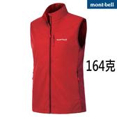 Mont-bell 日本品牌 抗風薄保暖背心 (1106560 GARN 橘紅) 女 特惠組