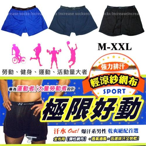 平口褲 尼克 運動排汗 平口褲 輕涼紗網布 極限好動 四角褲 台灣製 芽比