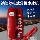 全新德信大鈴聲壁掛電話機有線固定迷你小座機酒店包房掛墻分機
