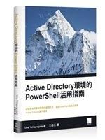 二手書博民逛書店《Active Directory 環境的PowerShell 活用指南》 R2Y ISBN:9789864340668